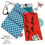 敬老の日 プレゼント カードケース タオル 小物入れ 3点セット(カードケース タオル 万能財布)
