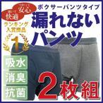 2枚組 送料無料 あすつく 失禁 パンツ 軽量用 失禁 尿漏れ ボクサー 男性 紳士用