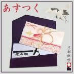 袱紗 金封 結婚式 色 ふくさ紫 おしゃれ 茶道 男性 慶事 男 両用 お祝い ブランド 母の日 プレゼント