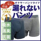 送料無料 軽量用 失禁 尿漏れ ボクサー パンツ 男性 紳士用