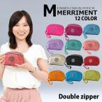ポーチ ブランド 安い 小物入れ 化粧 コスメ 舟形 レディース メンズ 軽量 メリーメント MERRIMENT 【BJタイプ】