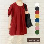 ショッピングゾロ チュニックブラウス コットン  秋色夏素材 おでかけスタイル 綿100% APPLE HOUSEのサラサシャツ