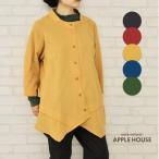 ショッピングゾロ アシンメトリーデザインシャツ 綿 前開き 七分袖 秋の新作 ベイクドカラー アップルハウスのソーラシャツ