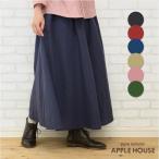 ショッピングゾロ ロングスカート コットンリネン シンプルデザイン おでかけスタイル  APPLE HOUSEのソプランスカート