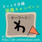回遊キャンペーン キーワード -APPLE HOUSEオンラインストア-