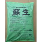 EM菌 米ぬか発酵ぼかし肥料 15kg 魚粕入り