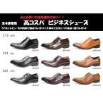 【数量限定価格】高コスパ ビジネスシューズ メンズ 新品 本革並 激安 安い 紳士靴(*)
