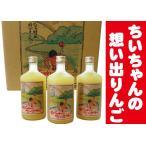 青森県産りんごの果汁100%りんごジュース【ちいちゃんの想い出りんご720ml×6本入】