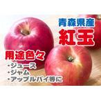 【B級品・紅玉・20kg(20キロ)用 木箱 詰】わけあり・青森県産