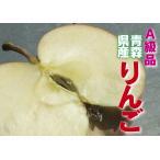 青森県産【A級品 サンふじ・20kg用木箱詰】