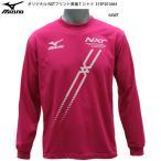 MIZUNO ミズノ アップルオリジナル長袖Tシャツ(斜めNXTロゴ) ロンT 陸上 ランニングウェア 62sp16(51sp201664)