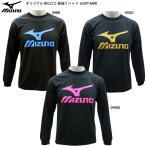 MIZUNO ミズノ アップルオリジナル長袖Tシャツ(BIG ロゴ) ロンT 陸上 ランニングウェア 62sp16(62sp16mr09)