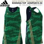 adidas/アディダス  アップルオリジナル ランニングシャツ((ADMFS2015-02:フォレスト)オリジナル メンズ陸上ウェア (admfs201502)