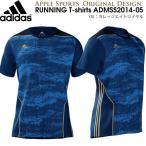 adidas/アディダス アップルオリジナル ランニングTシャツ(ADMSS2014-05:C.ロイヤル)オリジナル メンズ陸上ウェア (admss201405)
