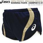 asics/アシックス アップルオリジナル ランニングパンツ (ASMRP2015-01:ネイビー/マスタード) メンズ陸上ランパン(インナー付)(asmrp201501)