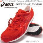 ショッピングスポーツ シューズ F 2016.5.5再入荷!アップルスポーツ マラソンシューズ ソーティSP-WR (06:レッド×レッド) 1605tmm【RD】(tmm90206)
