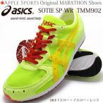 ショッピングスポーツ シューズ asics/アシックス 2016.10月再入荷 アップルスポーツ マラソンシューズ ソーティSP-WR TMM902-08 Fイエロー×イエロー【YE】2U9W(tmm90208)