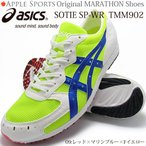 ショッピングマラソン シューズ 17HO 再入荷 アップルスポーツ マラソンシューズ ソーティ SP−WR TMM902-10 Fイエロー×マリンブルー tm9217【YE】(tmm90210)