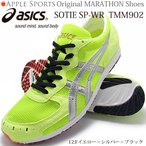 ショッピングスポーツ シューズ asics/アシックス 2015.4.4再入荷 アップルスポーツ マラソンシューズ ソーティ SP−WR TMM902-12 Fイエロー×シルバー 【YE】(tmm90212)