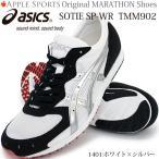 ショッピングスポーツ シューズ asics/アシックス 2015.4.4再入荷 アップルスポーツ マラソンシューズ ソーティ SP−WRv ホワイト×シルバー×ブラック (tmm9021401)