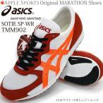 ショッピングスポーツ シューズ asics/アシックス 2015.4.15再入荷 アップルスポーツ マラソンシューズ ソーティ SP−WR TMM902-15 ホワイト×Fオレンジ【WH】(tmm90215)