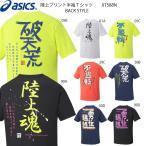 asics/アシックス SALE! 2016 プリントTシャツHS ランニング半袖シャツ was 1512tk(xt588n)