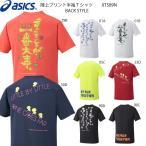 SALE! 2016 アシックス プリントTシャツHS ランニング半袖シャツ was 1512tk(xt589n)