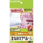 【毎週日曜日★最大20%還元】ELECOM エレコム EJP-CTPL2 お取り寄せ