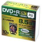 【毎週日曜日★最大22%還元】8倍速 データ用DVD+RDLケース10枚パック ホワイトワイドプリンタブル対応 HDD+R85HP10SC HIDISC お取り寄せ