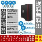 デスクトップパソコン BTOパソコン CPU Core i5 8400 メモリ DDR4 8GB SSD 240GB 電源 300W 80PLUS Bronze Barikata Slim