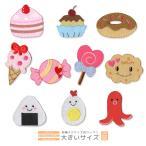 刺繍ワッペン 大きいサイズ ケーキ/プリン/キャンディ-/あめ/アイスクリーム/ドーナッツ/ビスケット/りんご