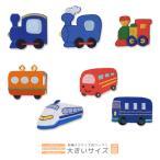 刺繍ワッペン 大きいサイズ 飛行機/パトカー/車/かえる/バス/ダンプカー/救急車/新幹線/汽車