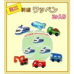刺繍ミニワッペン3個入り 新幹線/バス/ショベルカー/飛行機/消防車/ダンプカー