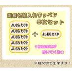 Yahoo!おともだちの広場 ヤフー店刺繍お名前ワッペン長丸型 5枚セット 黄色