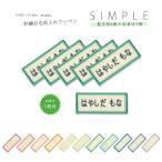 Yahoo!おともだちの広場 ヤフー店刺繍お名前ワッペン シンプル 長方形型■5枚セット