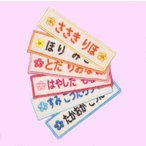 Yahoo!おともだちの広場 ヤフー店刺繍お名前入れワッペン ワンポイント長方形型 花
