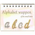 アルファベットワッペン 筆記体 小文字