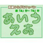 刺繍ひらがなワッペン 新色・グリーン 「あ」〜「の」