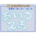 刺繍ひらがなワッペン 刺繍枠:水色 「あ」〜「の」