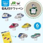 JRトレインシリーズ 名札付けワッペン【0系/N700系/E6系/923系/E7系/E5系】 [アイロン接着]