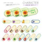 刺繍お名前入れワッペン太長丸型キャラクター 3枚セット