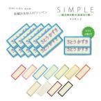 Yahoo!おともだちの広場 ヤフー店刺繍お名前入れワッペン シンプル 長方形型■5枚セット×2セット