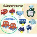 刺繍名札付けワッペン バス/車/飛行機