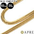 喜平 ネックレス 18金 K18 トリプル12面 60cm 50g 造幣局検定刻印 ゴールド キヘイ チェーン 12面トリプル 十二面 750 新品