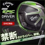 キャロウェイ GBB エピック スター ドライバー Speeder Evolution for GBB 9.5 S【日本正規品】