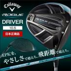 キャロウェイ ドライバー ROGUE 10.5  Speeder EVOLUTION for CW 50 シャフト SR