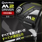 テーラーメイド M2(2017) ドライバー TM1-217 9.5 S【日本正規品】