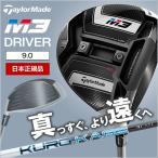 テーラーメイド M3(2018) ドライバー 440 KUROKAGE TM5 9 S 日本正規品