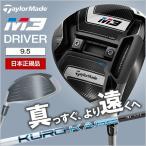 テーラーメイド M3(2018) ドライバー 460 KUROKAGE TM5 9.5 S 日本正規品