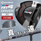 テーラーメイド M4(2018) ドライバー FUBUKI TM5 9.5 S 日本正規品